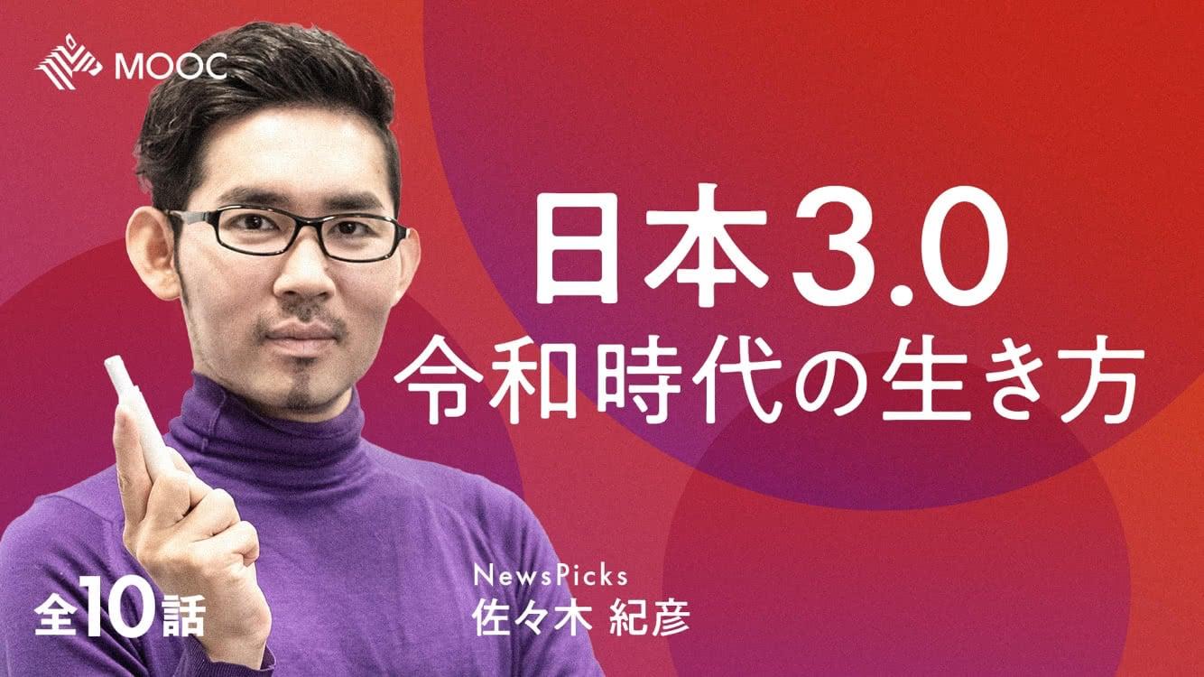 日本3.0 -令和時代の生き方-