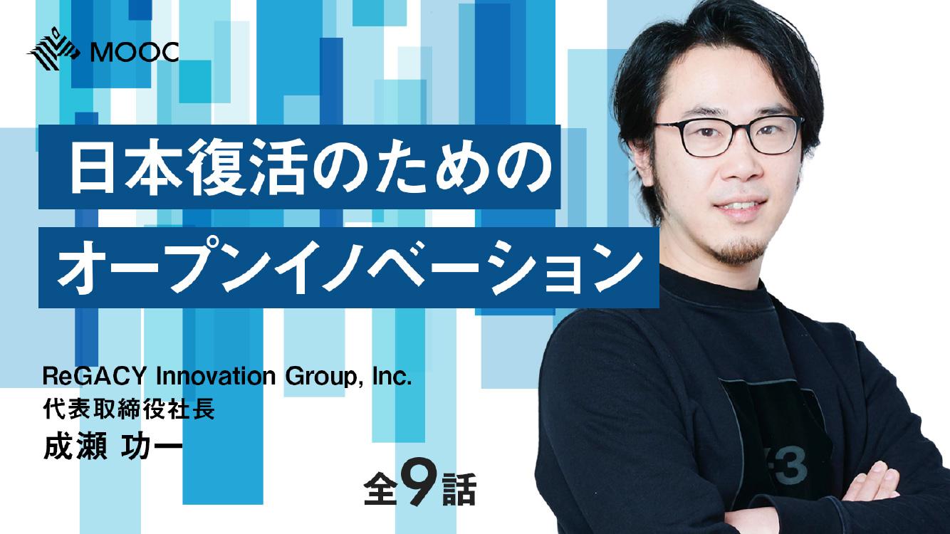 日本復活のためのオープンイノベーション