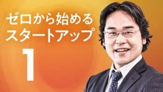 日本のスタートアップ新時代の到来