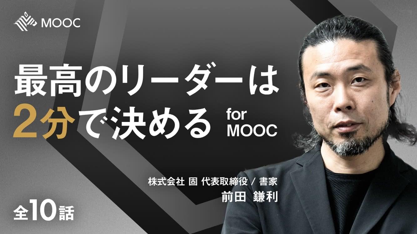 最高のリーダーは2分で決める for MOOC