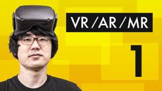 いま「VR/AR/MR」が面白い