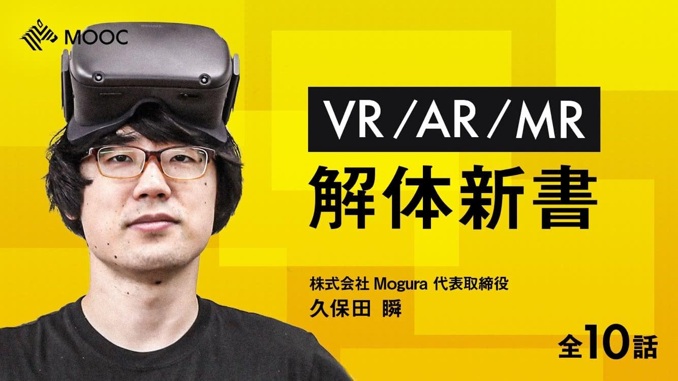 VR/AR/MR 解体新書