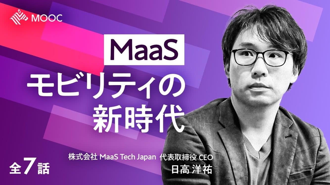 MaaS モビリティの新時代