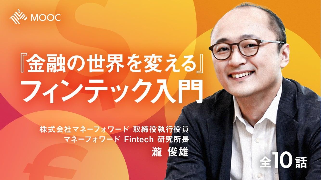 『金融の世界を変える』フィンテック入門