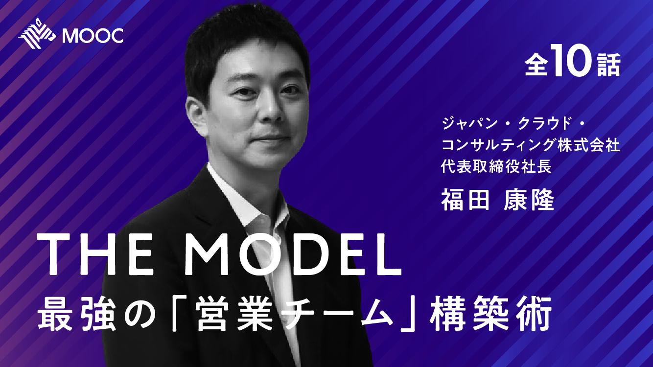 THE MODEL 最強の「営業チーム」構築術