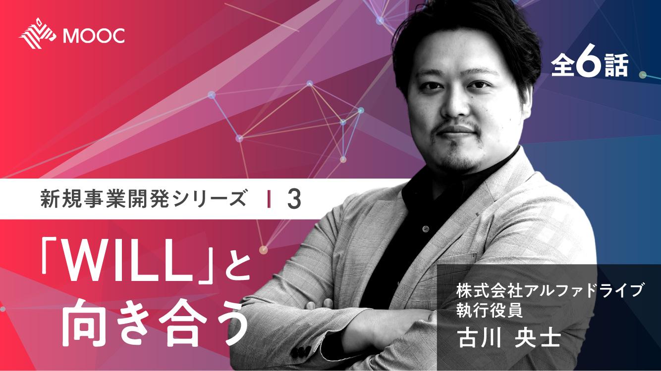 新規事業開発シリーズ  ③「WILL」と向き合う