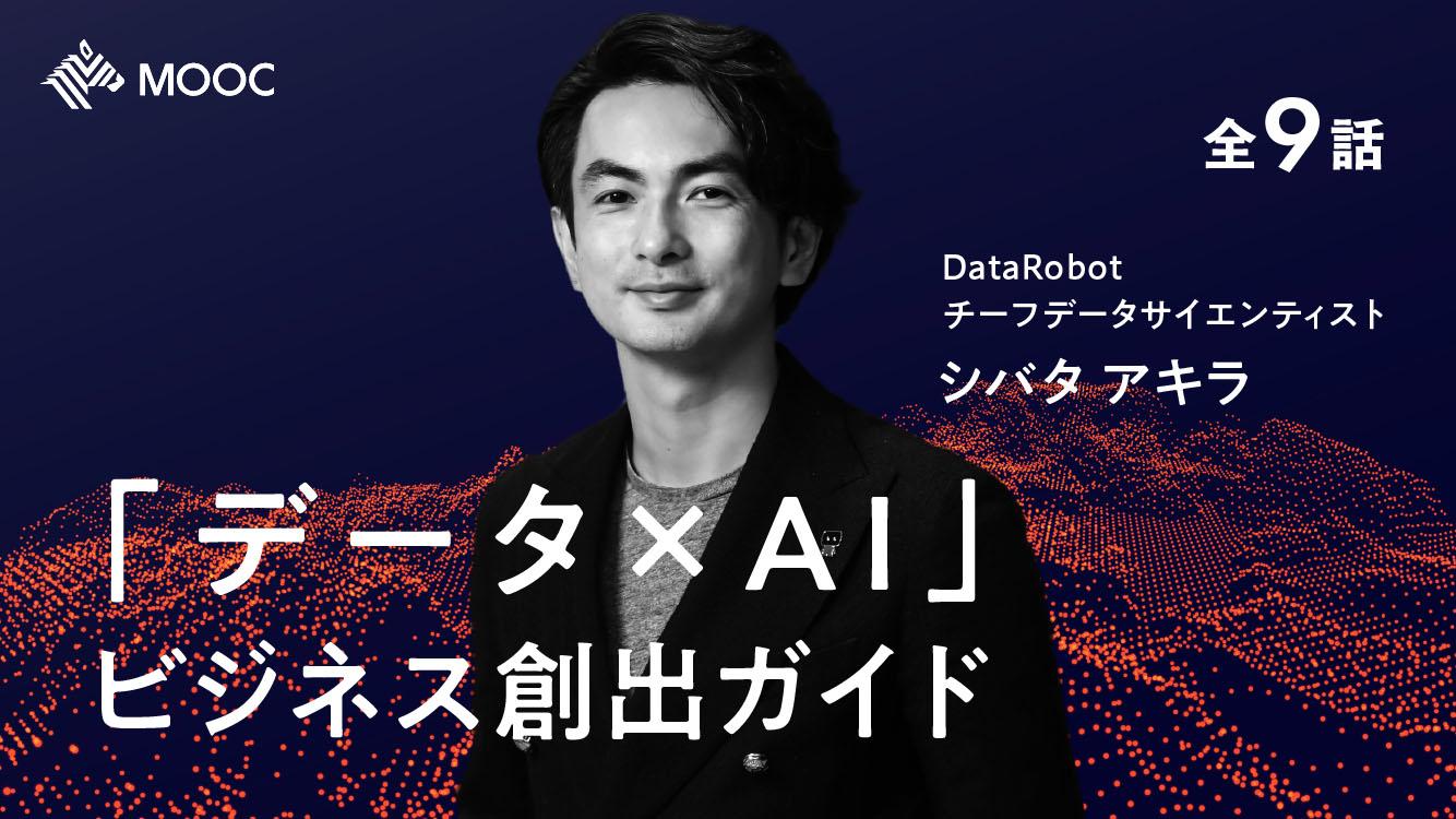 「データ×AI」 ビジネス創出ガイド