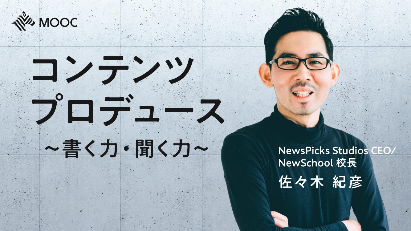 コンテンツ・プロデュース 〜書く力・聞く力〜