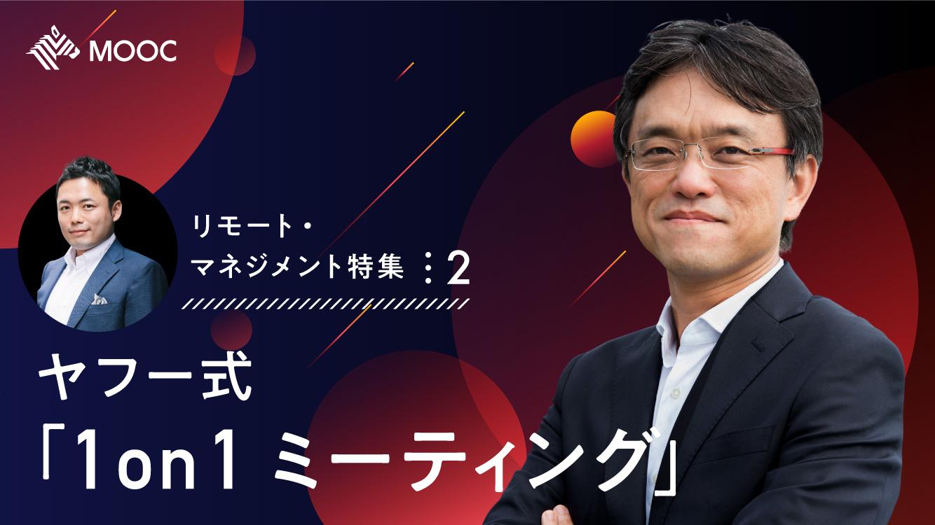 リモート・マネジメント特集 ② ヤフー式「1on1ミーティング」