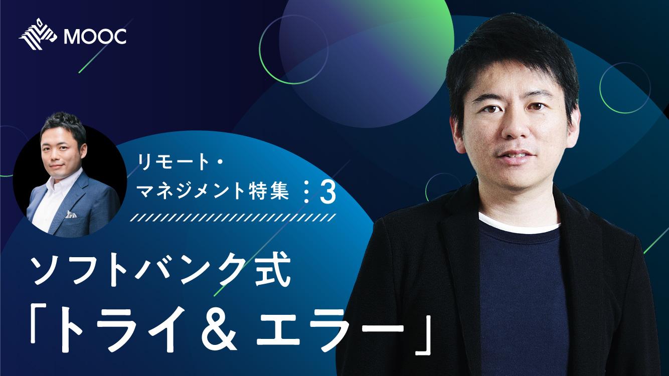 リモート・マネジメント特集 ③ ソフトバンク式「トライ&エラー」
