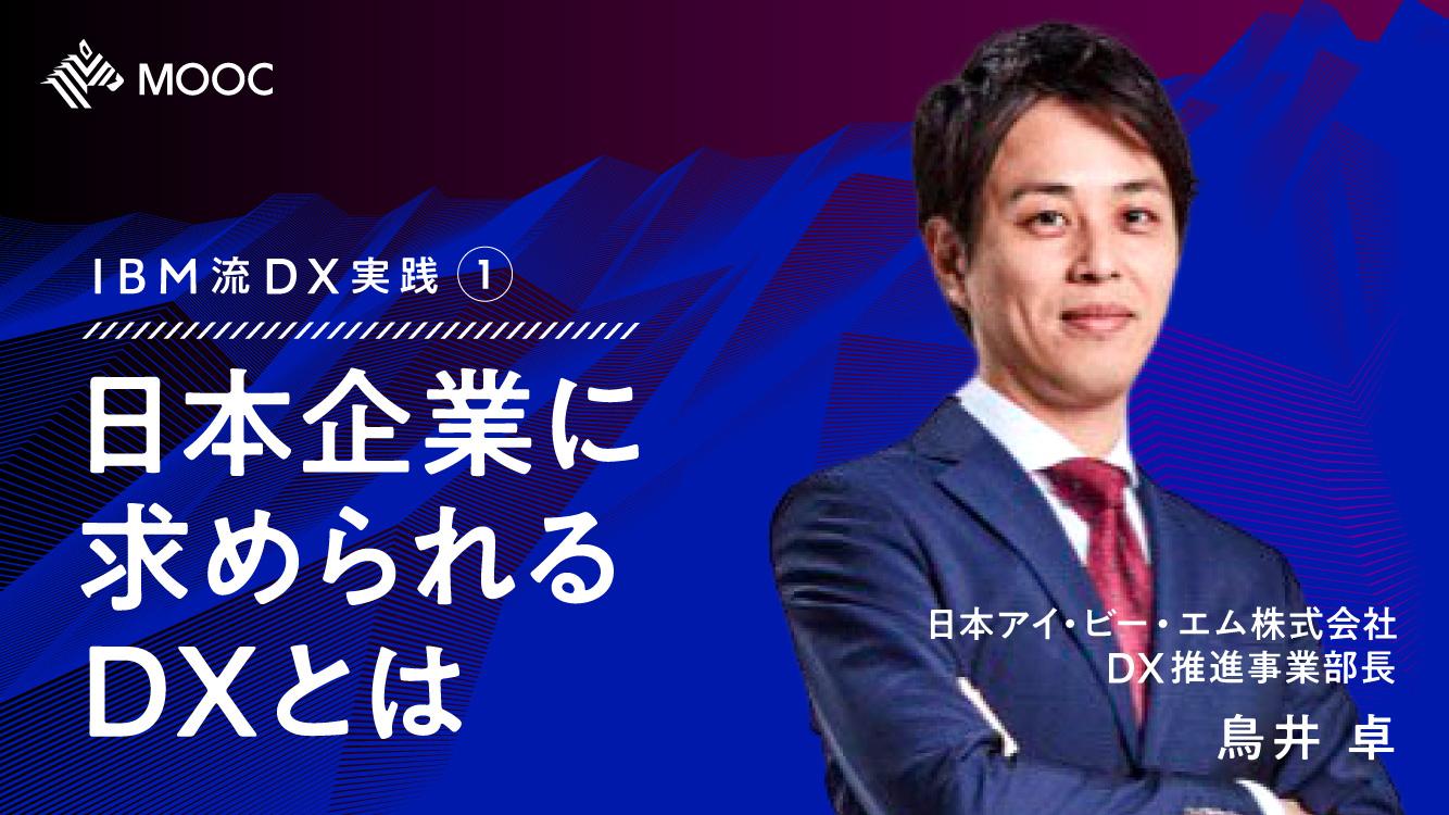 IBM流DX実践① 日本企業に求められるDXとは