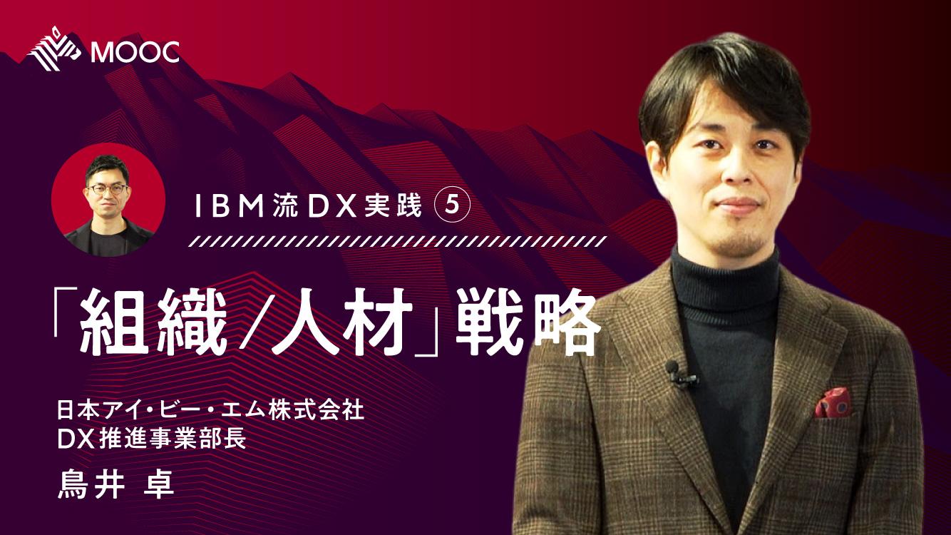 IBM流DX実践⑤「組織/人材」戦略