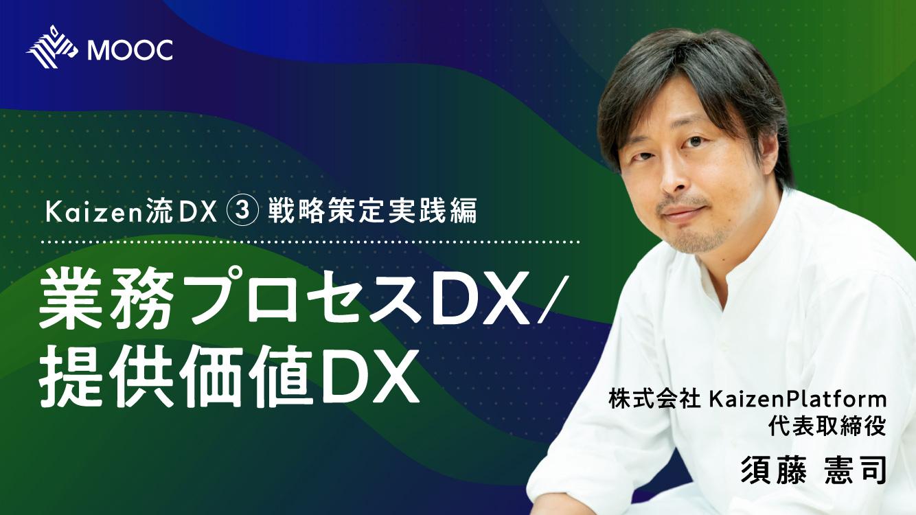 Kaizen流DX③ 戦略策定実践編 業務プロセスDX/提供価値DX