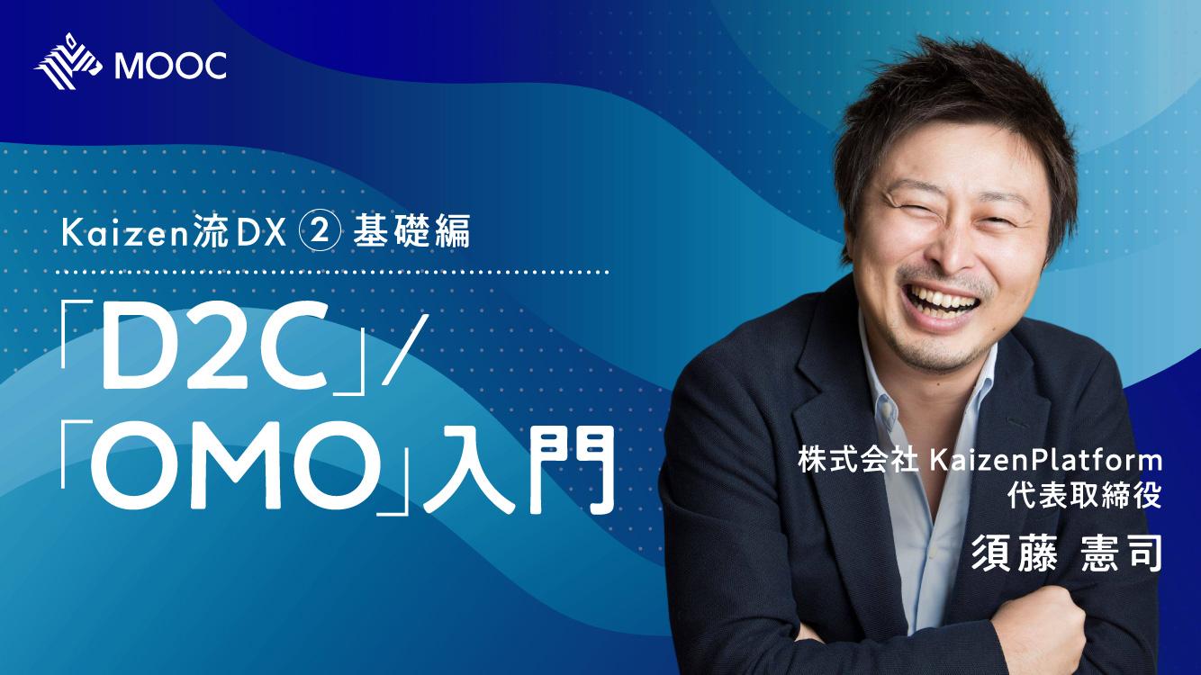 Kaizen流DX② 基礎編   「D2C」/「OMO」入門
