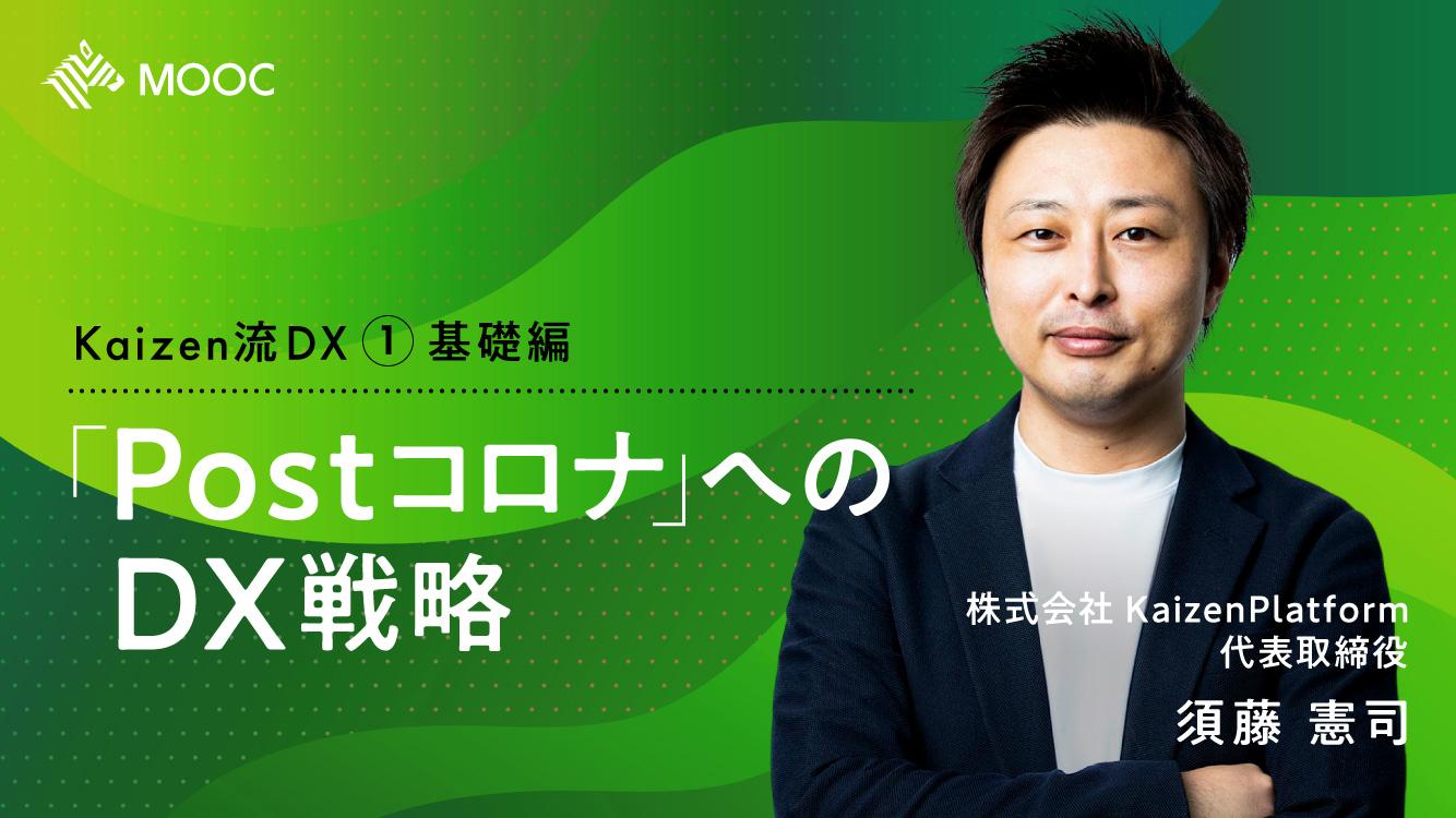 Kaizen流DX① 基礎編 「Postコロナ」へのDX戦略