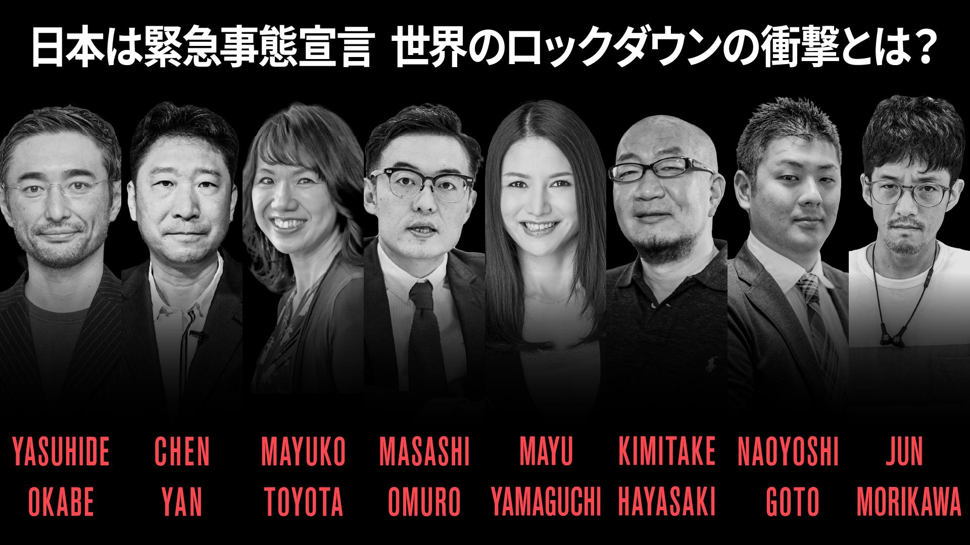 日本 ロック ダウン
