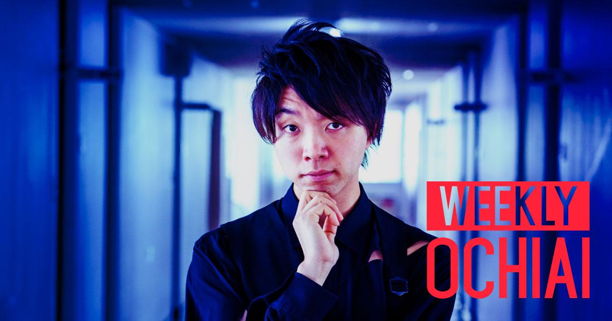 「weekly ochiai」の画像検索結果