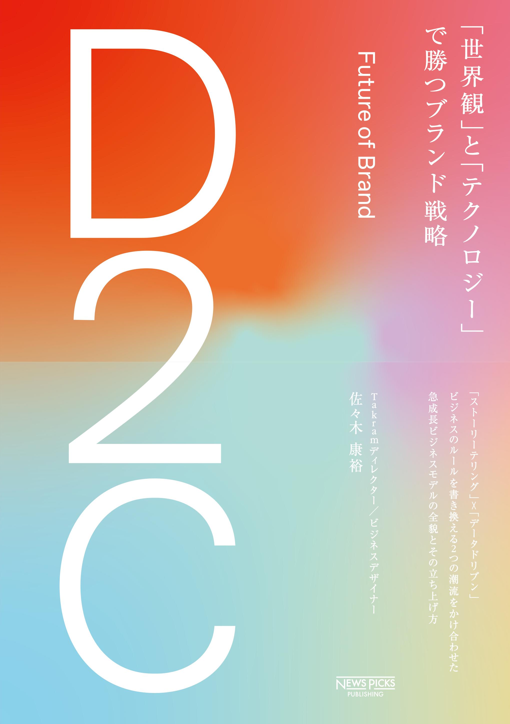 D2C--「世界観」と「ストーリーテリング」で顧客を巻き込むブランド戦略