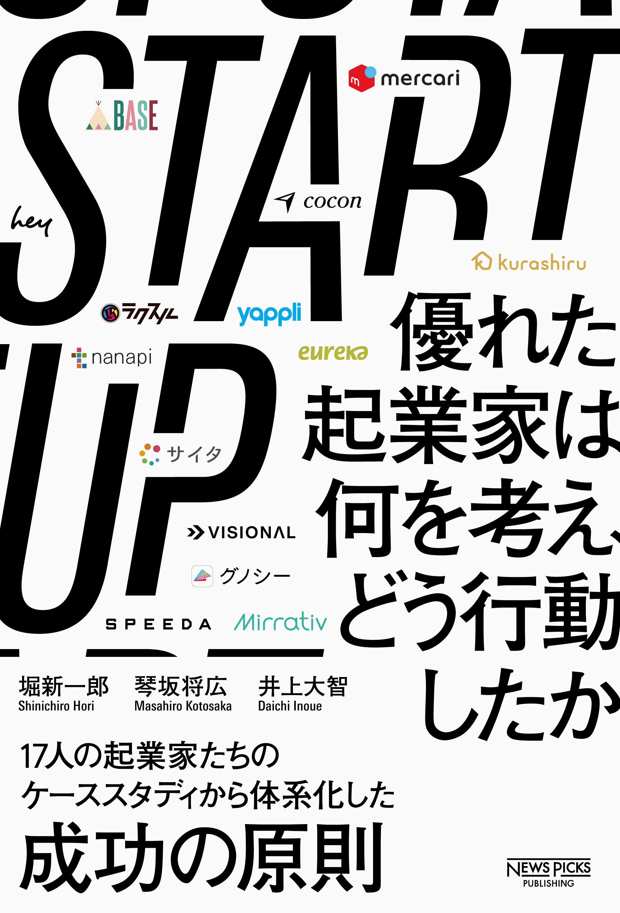 STARTUP 優れた起業家は、何を考えどう行動したか
