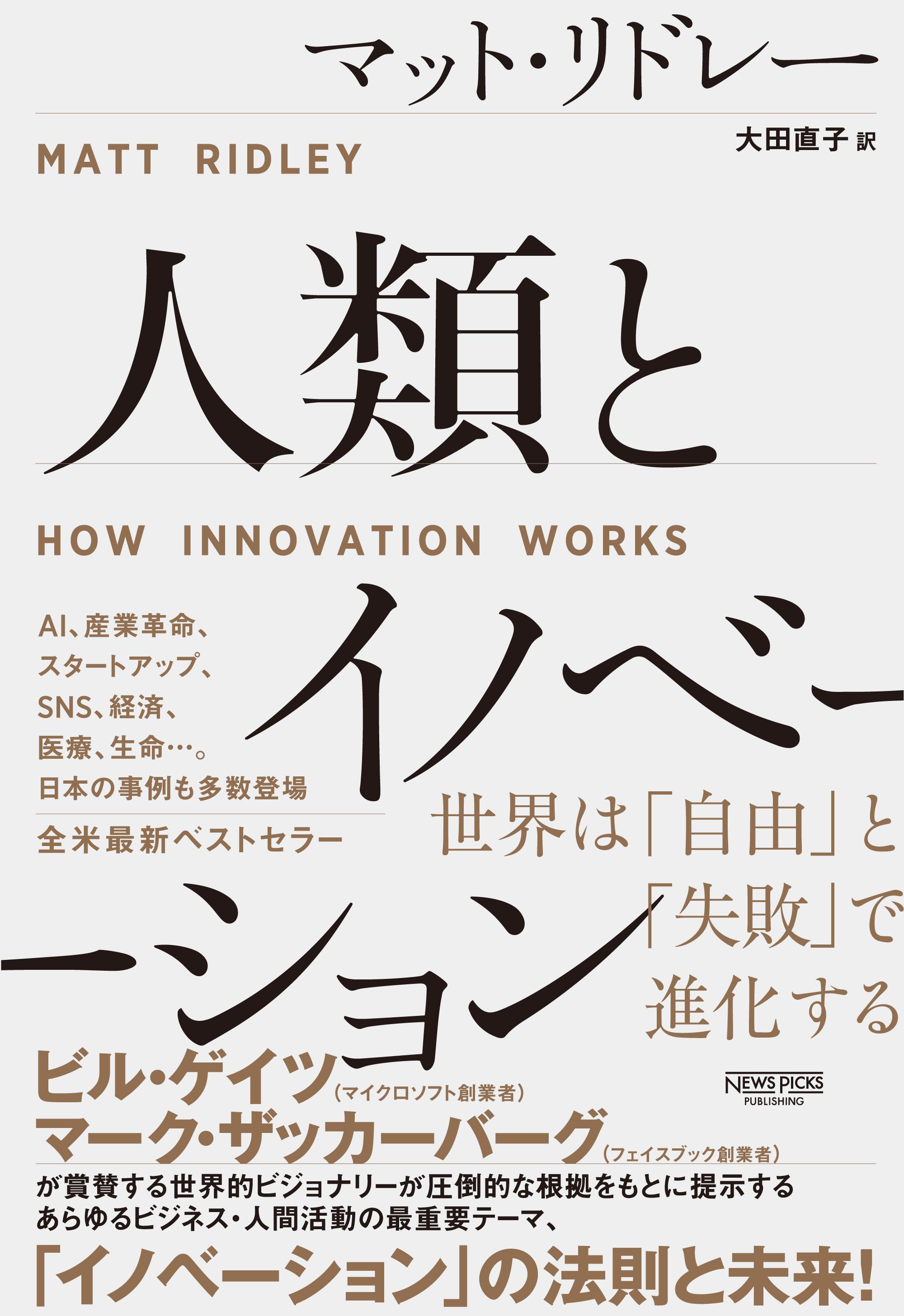 人類とイノベーション