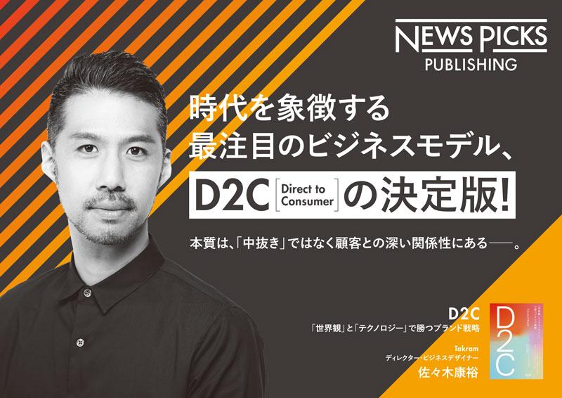 D2C A4パネル