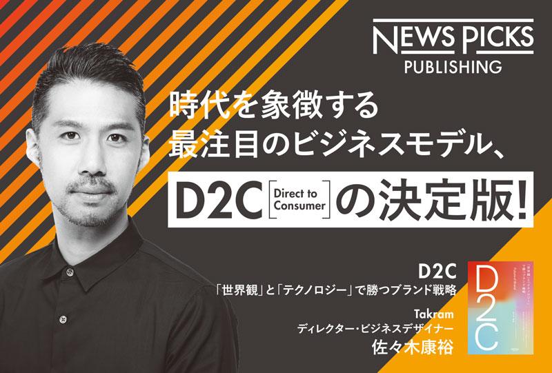D2C ハガキサイズPOP