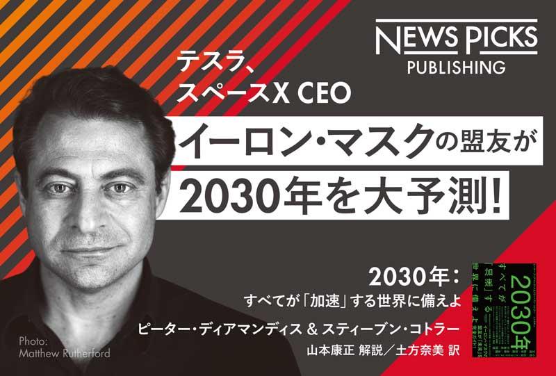 2030年 ハガキサイズPOP